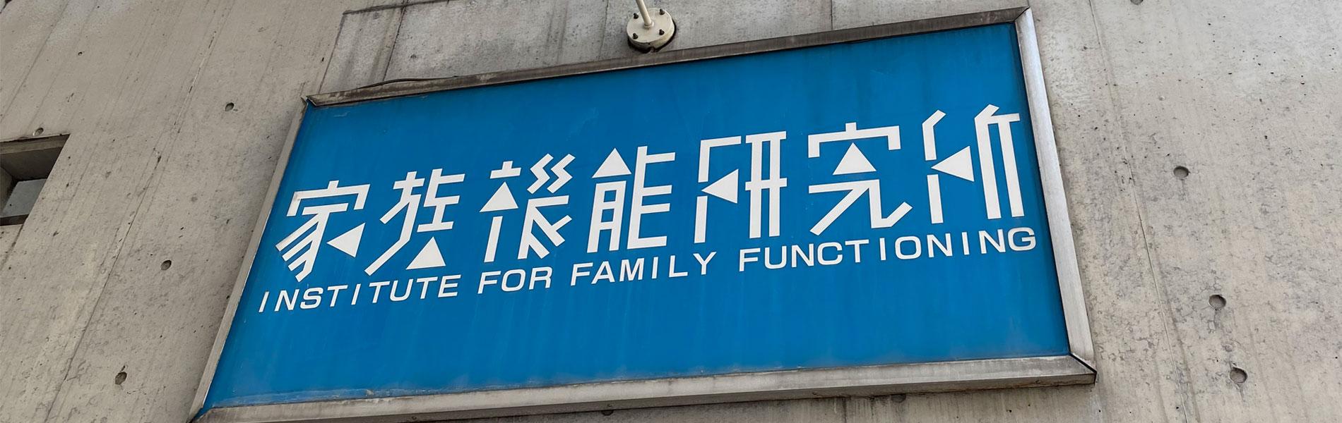 家族機能研究所
